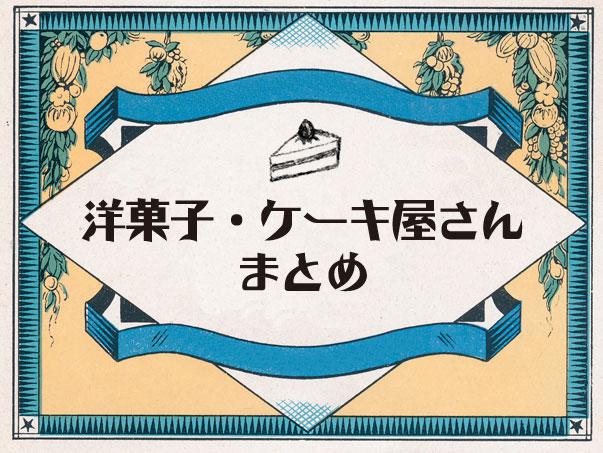 今まで行った茨木市内のケーキ・洋菓子店まとめてみたよ