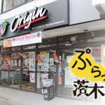 【ぷらっと茨木】オリジン弁当がリニューアル!イートインもできる「origin」4月4日オープン!