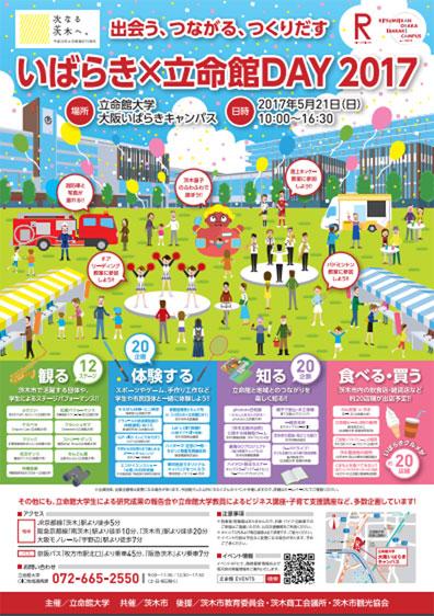 ファミリーで楽しめる企画たっぷり!「いばらき×立命館DAY 2017」