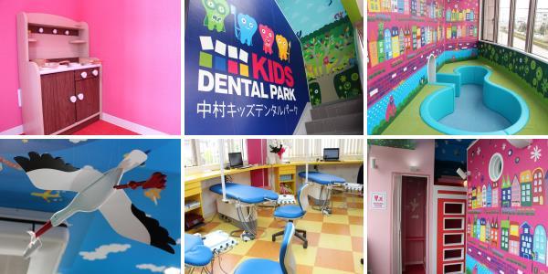 360度楽しい!テーマパークのような歯医者さん「中村歯科キッズデンタルパーク」茨木市