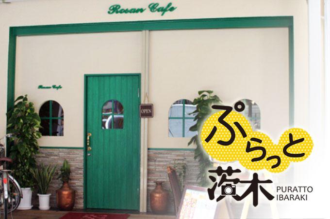 【ぷらっと茨木】阪急茨木ゲームセンターVIP跡に「インド、ネパール料理 Rosan Cafe & Bar」