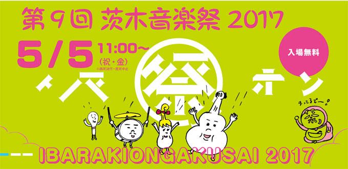 5月5日開催!街中が音楽に包まれるビックな音楽イベント「茨木音楽祭2017(いばおん)」