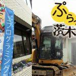 【ぷらっと茨木】レゴプログラミング教室、cafe茨木湯