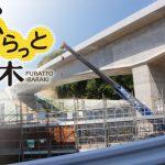 【ぷらっと茨木】新名神高速道路の工事は今・・・