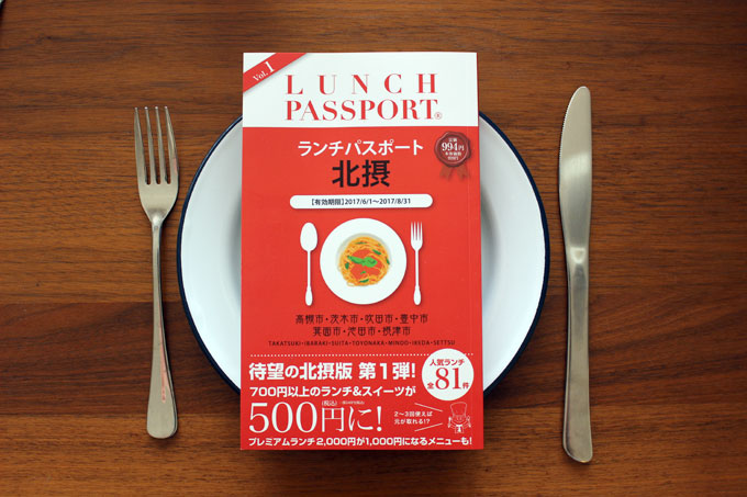 「ランチパスポート北摂版」でお得にランチの旅を!茨木市は13店舗も使えちゃう!