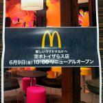 「マクドナルド 茨木トイザラス店」が新しいマクドへ、リニューアル!