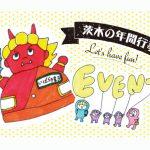 茨木市の年間イベント、体験レポまとめ