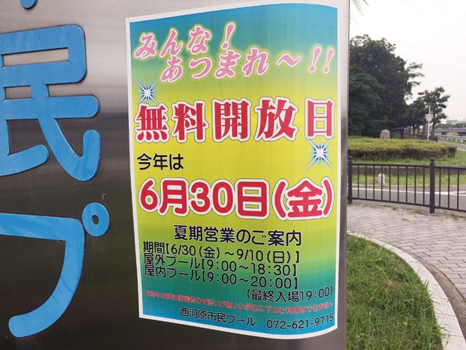 プール開き!今年は30日が茨木市市民プール解放DAY!