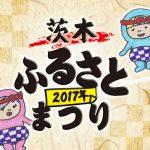 2017年茨木市ふるさと祭り全日程!地元のおまつりに行こう!