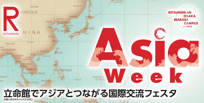 【10月22日開催】家族で楽しめる!アジアの魅力満載イベント!「Asia Week 2017」