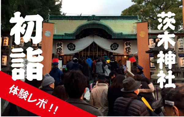 茨木神社初詣