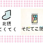 「ずっと茨木」は、2つのサイトにリニューアルオープンしました!